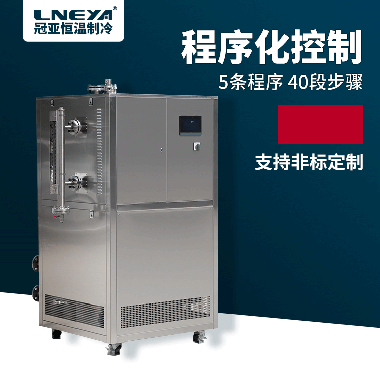化工高低温循环装置-120℃-350℃