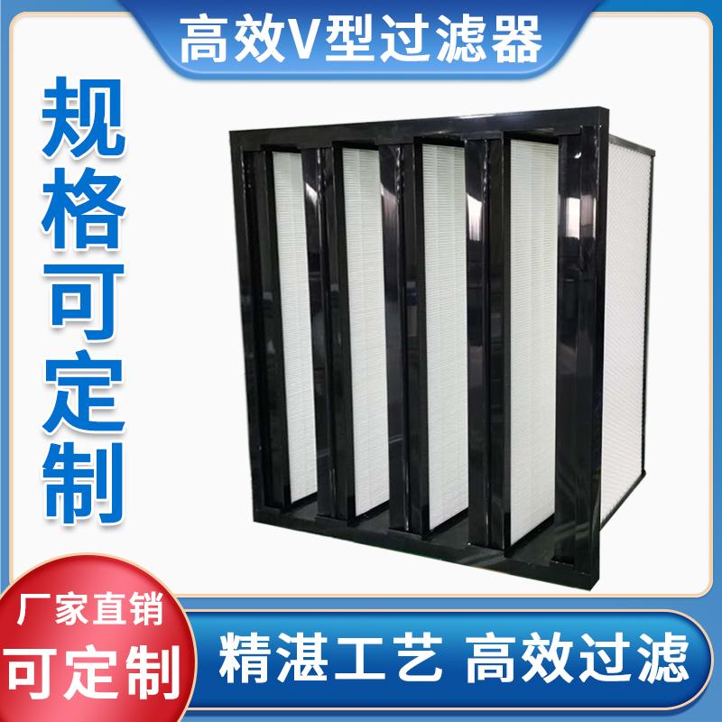 V型密褶式高效過濾器