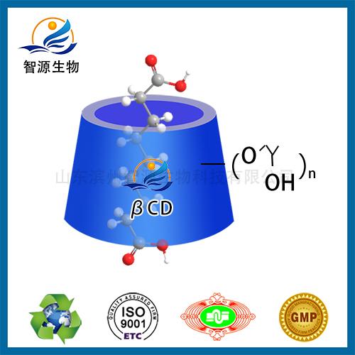 水溶性壬二酸环糊精包合物-智源生物
