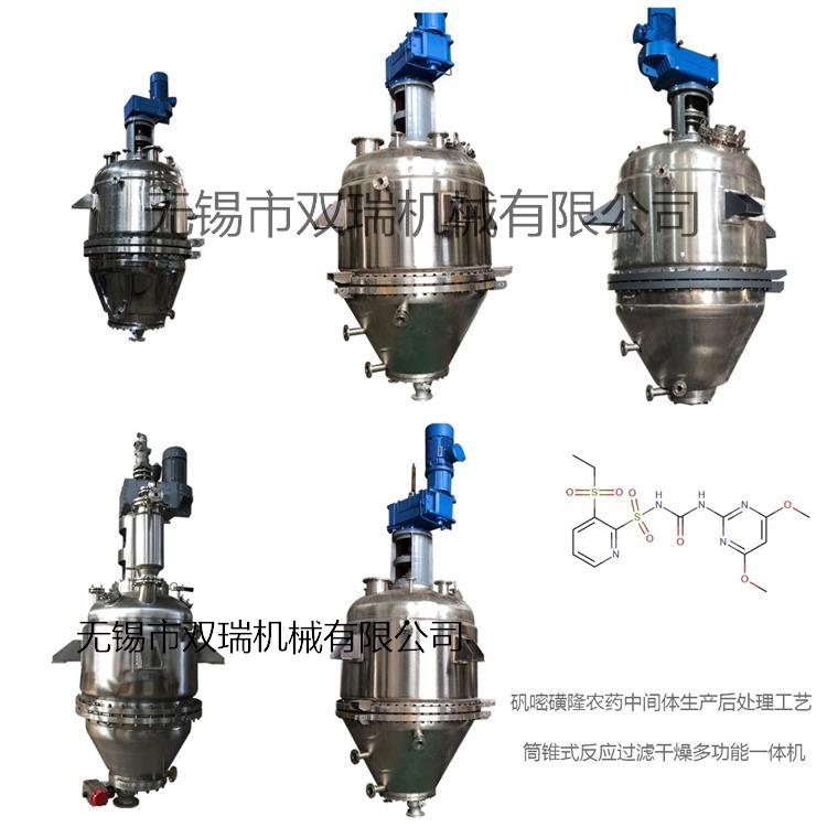 农药中间体三合一-筒锥式反应过滤干燥多功能一体机