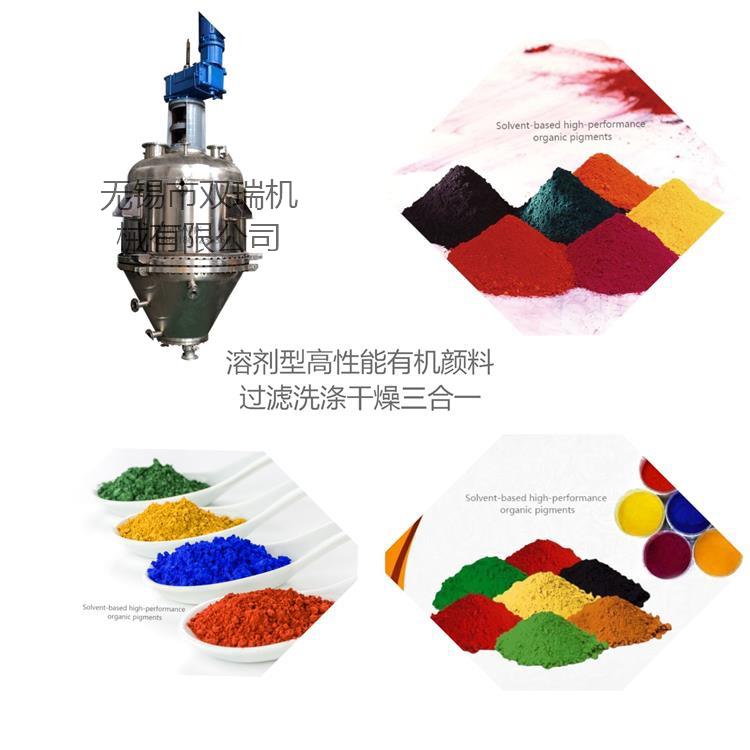 高性能有机颜料全密闭后处理设备筒锥过滤洗涤干燥一体机