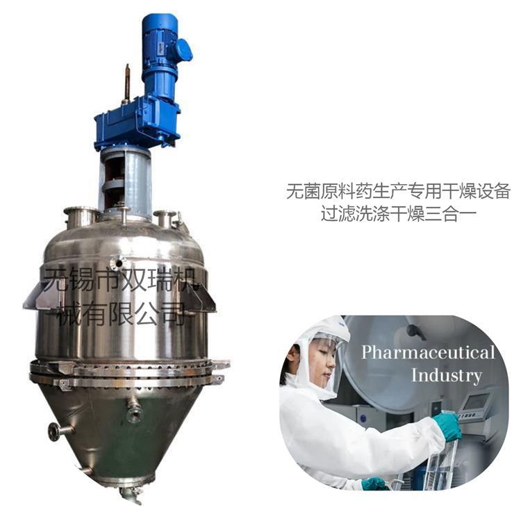 原料药GMP生产专用设备无菌级多功能过滤洗涤干燥机