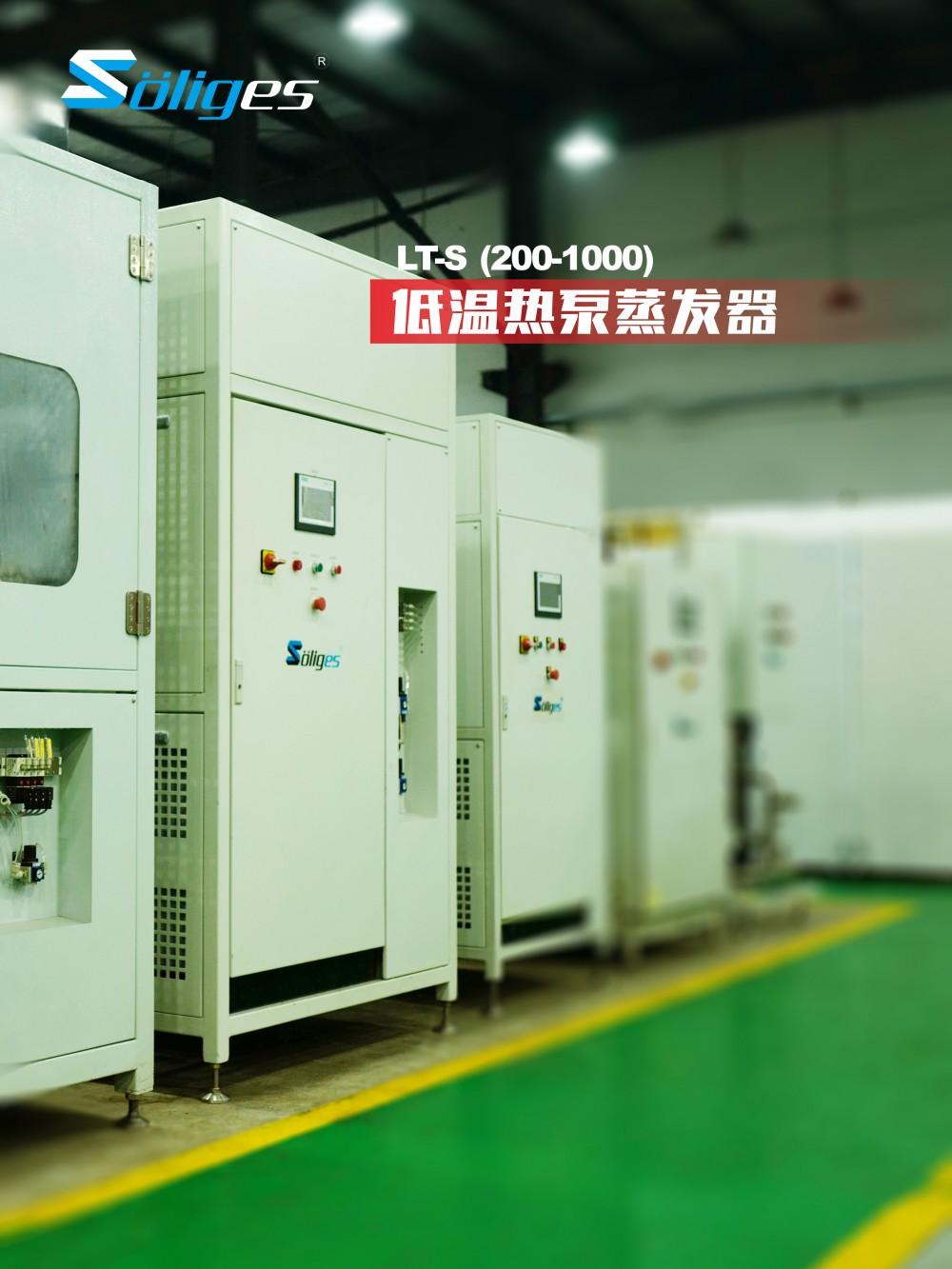 低溫熱泵蒸發器