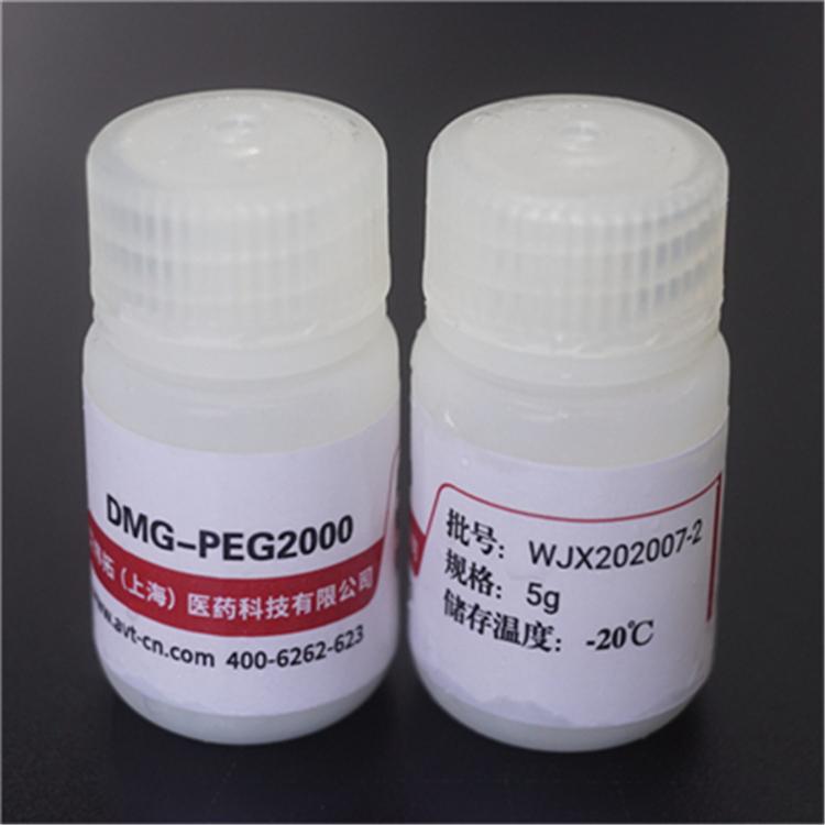 RNA脂质体磷脂DMG-PEG2000