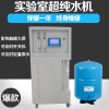 除热源超纯水仪PRO-S-UP-F系列40-120升超低元素型超纯水机