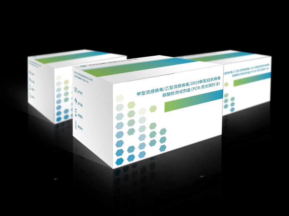 甲型流感病毒/乙型流感病毒/2019新型冠状病毒核酸检测试剂盒(PCR-荧光探针法)