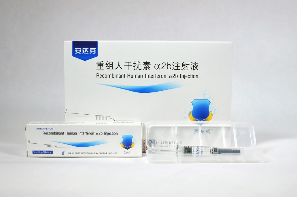 重组人干扰素alpha 2b注射液 (预充式)