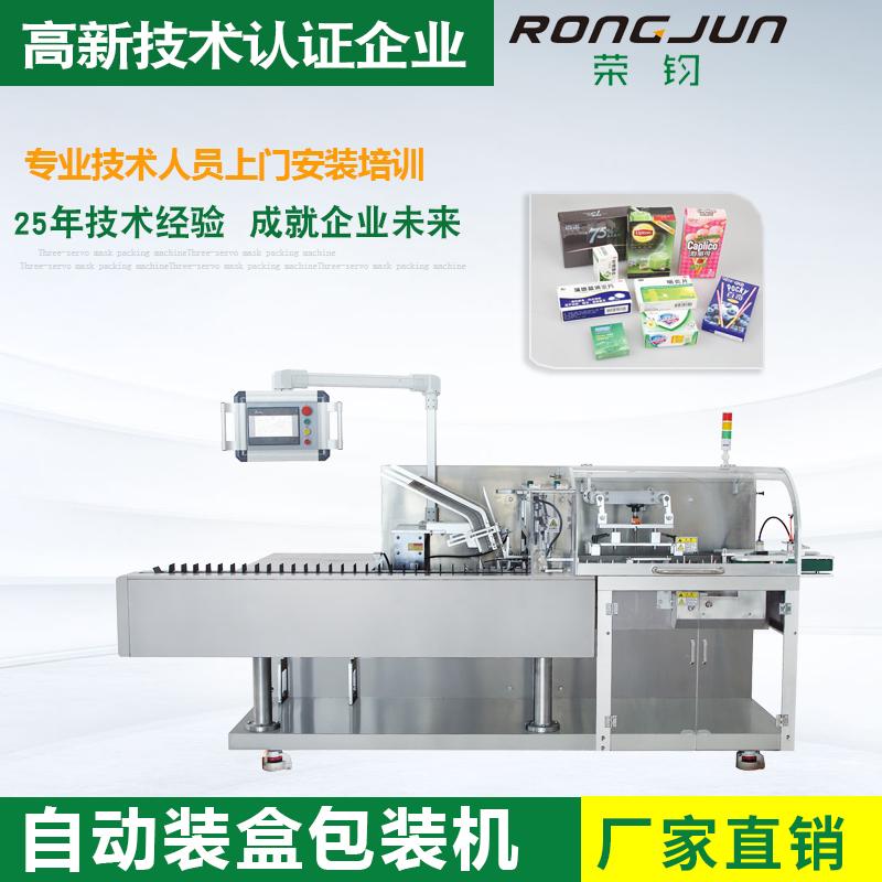 臥式全自動多功能食品裝盒機