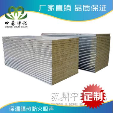 機制巖棉凈化彩鋼板