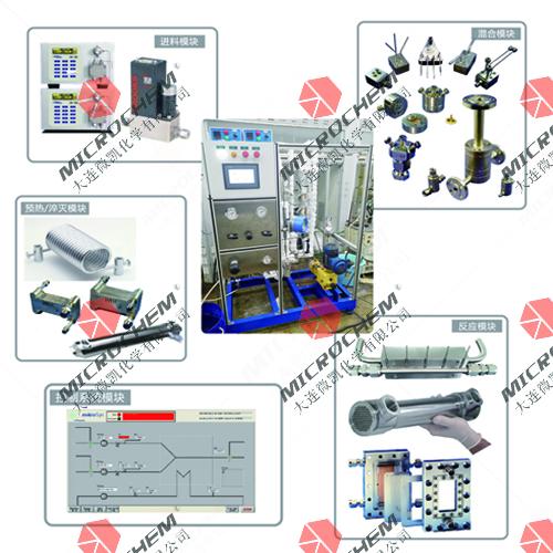 定制化微反應成套裝置