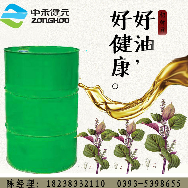 紫苏籽油 α亚麻酸含量65%