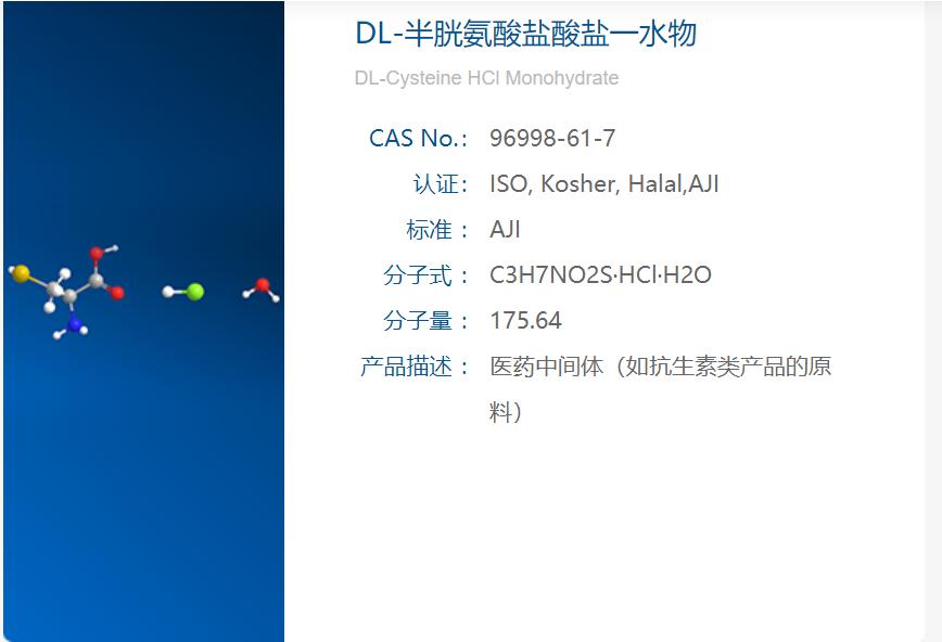 DL-半胱氨酸盐酸盐一水物