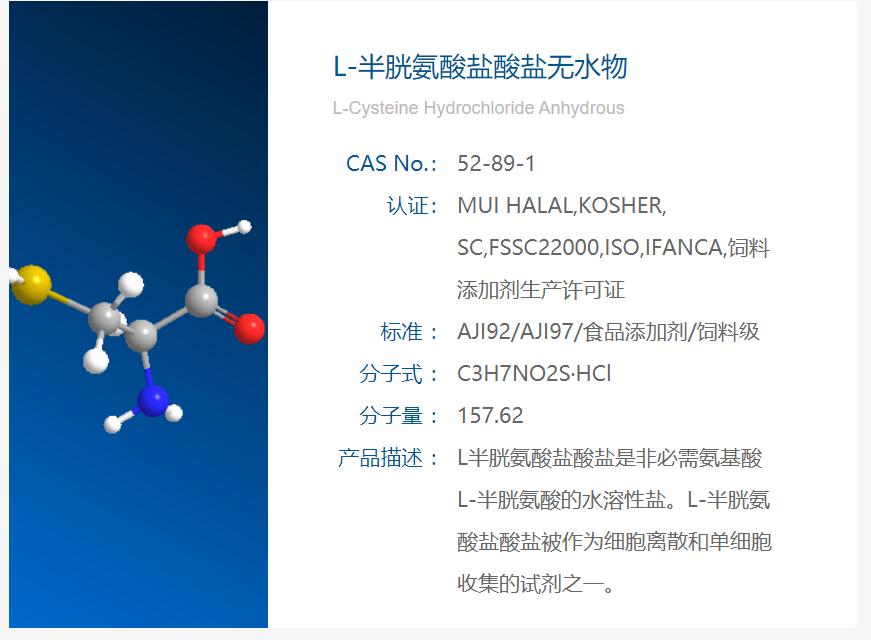 L-半胱氨酸盐酸盐无水物
