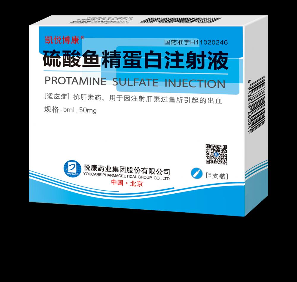 硫酸鱼精蛋白注射液