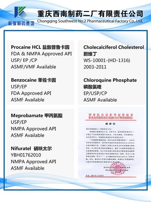 盐酸普鲁卡因,苯佐卡因,甲丙氨酯,硝呋太尔,天麻素