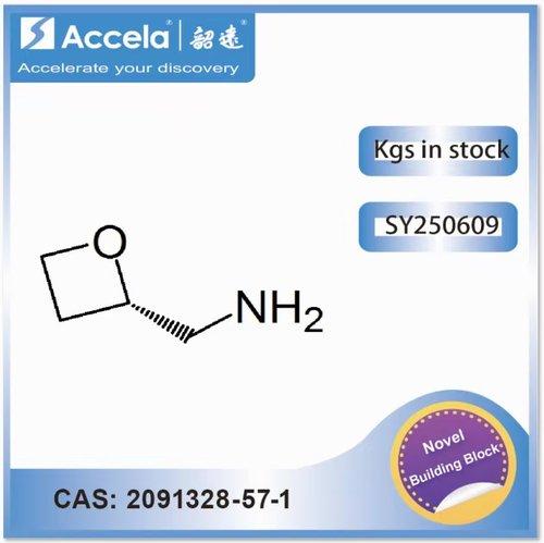 (S)-氧杂环丁烷-2-甲胺