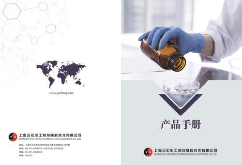 聚维酮 包衣粉 乳糖 硬脂酸镁 滑石粉 包材PVDC