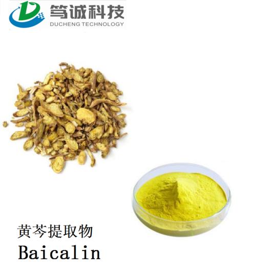 黄芩提取物(黄芩苷)