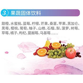 果蔬固體飲料