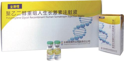 聚乙二醇化生长激素