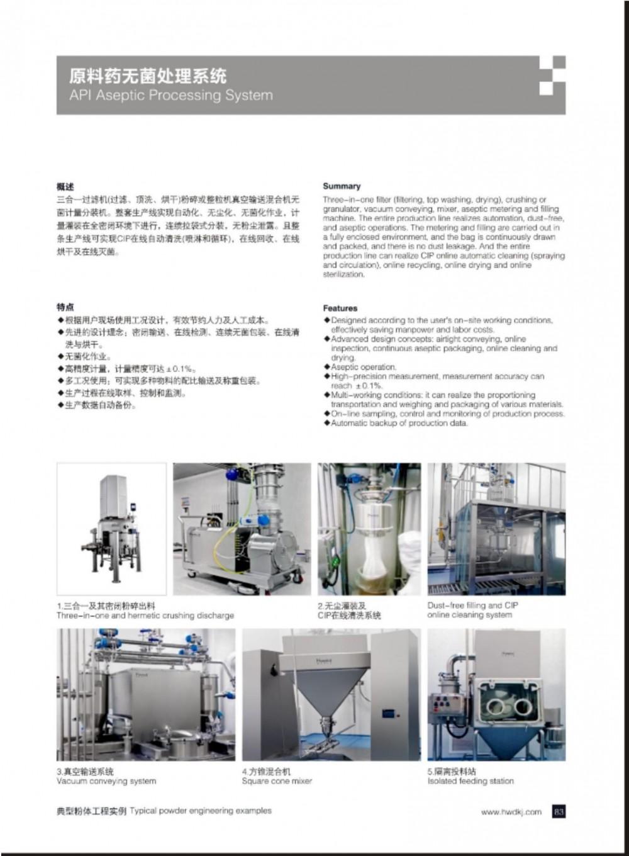 原料药无菌处理系统