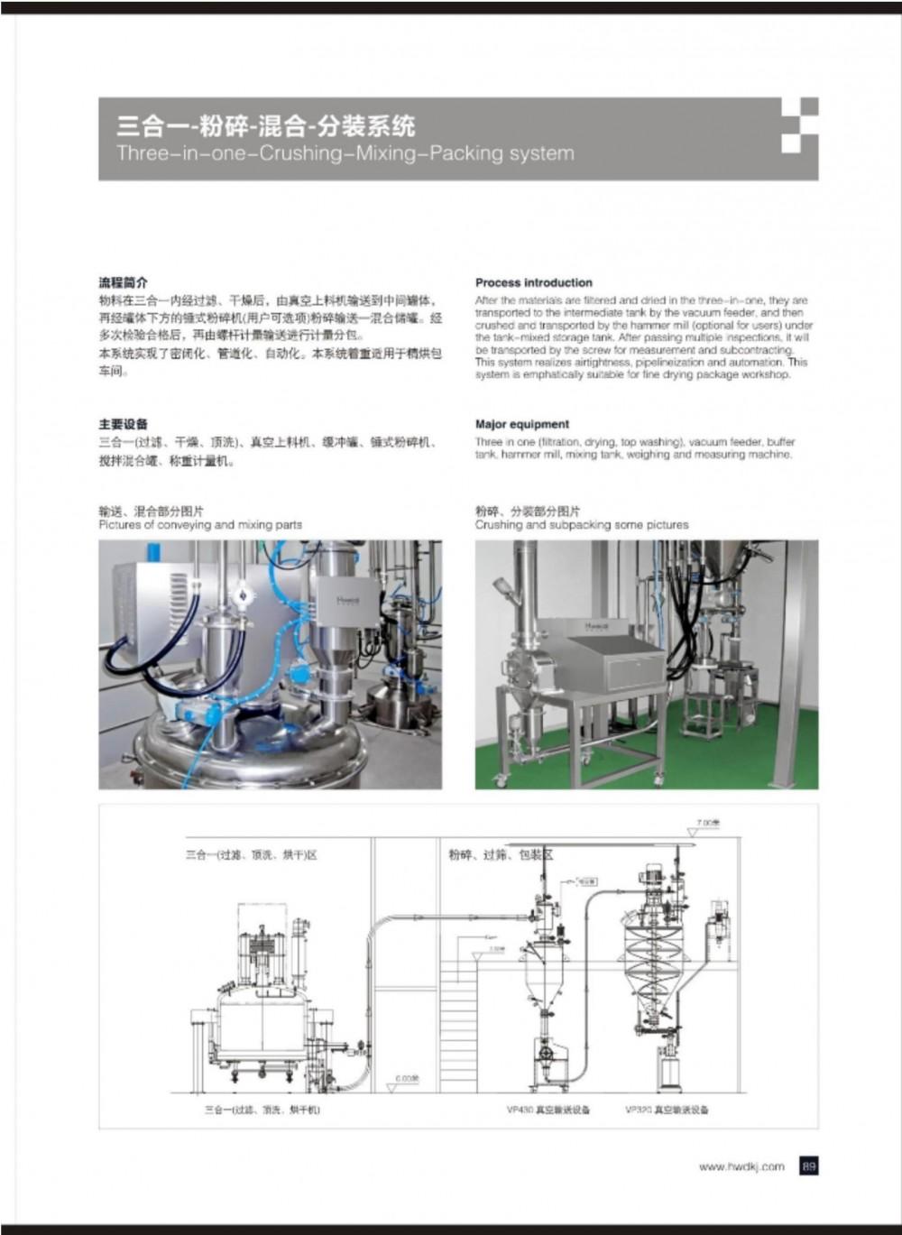 三合一-粉碎-混合-分装系统