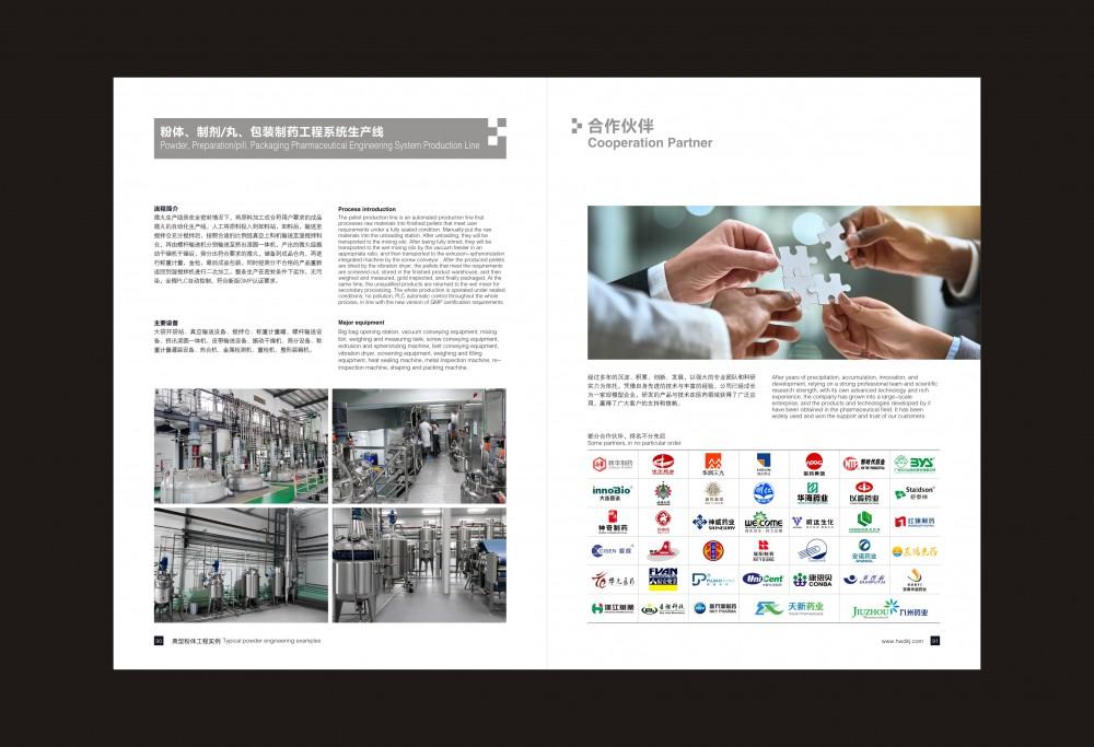 粉体、制剂/丸、包装制药工程系统生产线