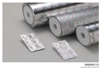??药品包装用铝箔 (PTP)