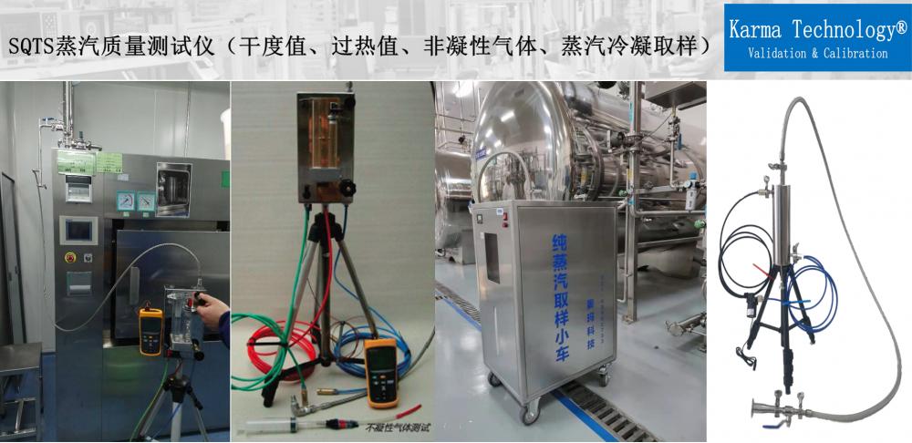 纯蒸汽品质质量测试片