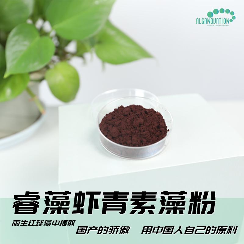 雨生红球藻粉
