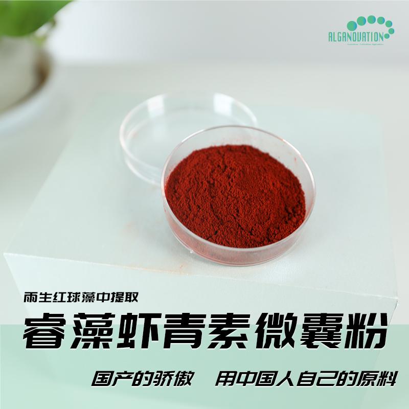 雨生红球藻水溶油脂粉(天然虾青素微囊粉)
