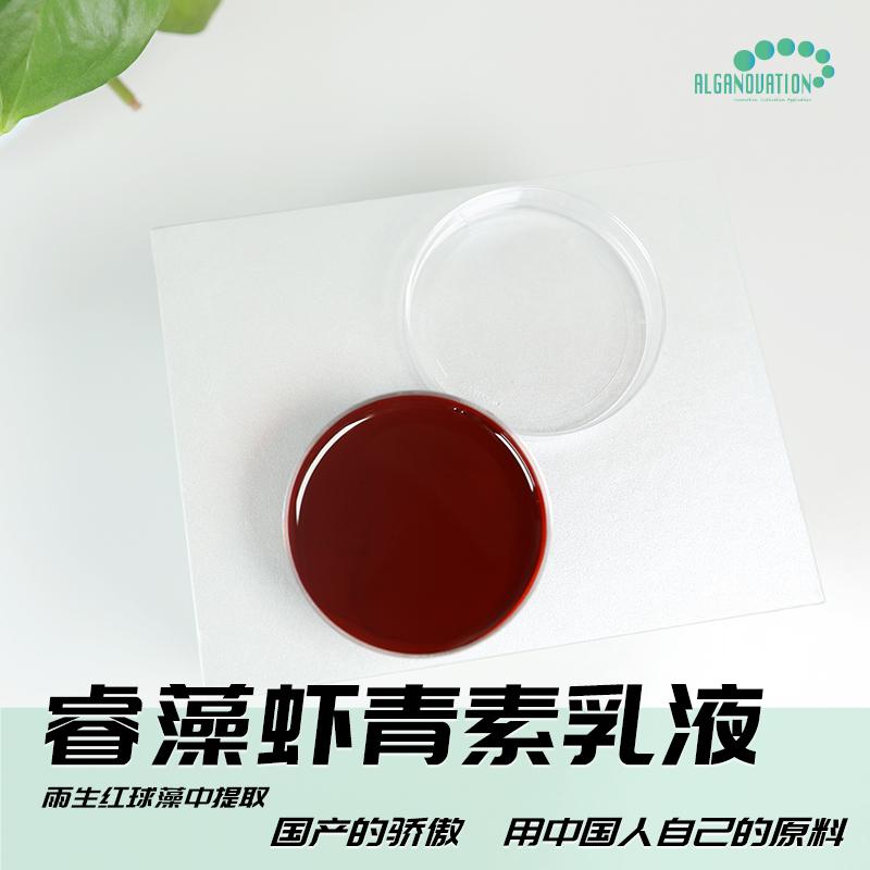 雨生红球藻水溶油脂浆(天然虾青素乳液)