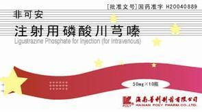 非可安-注射用磷酸川芎嗪