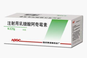 注射用乳糖酸阿奇霉素
