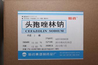 頭孢唑啉鈉