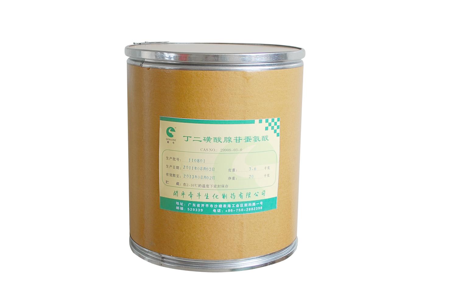 丁二磺酸腺苷蛋氨酸