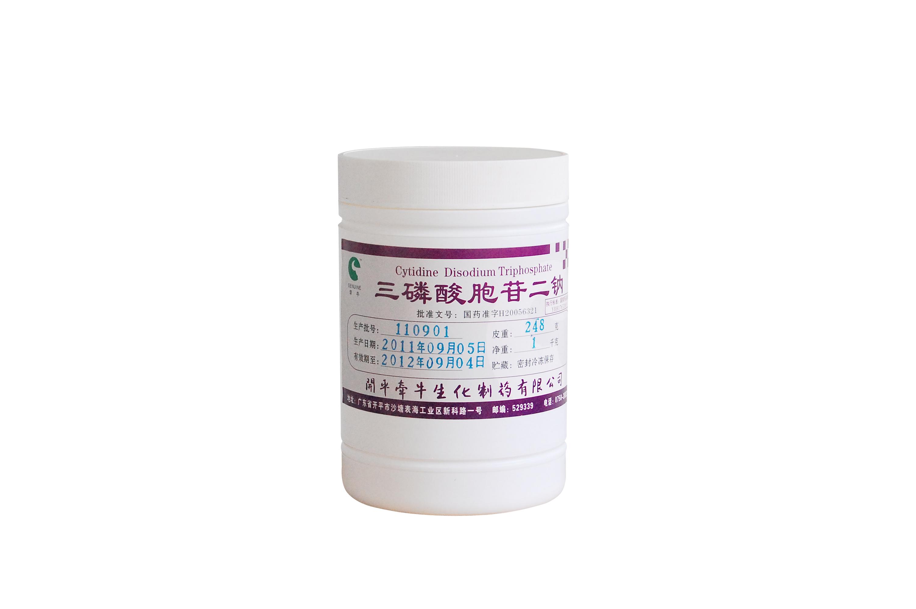 三磷酸胞苷二钠