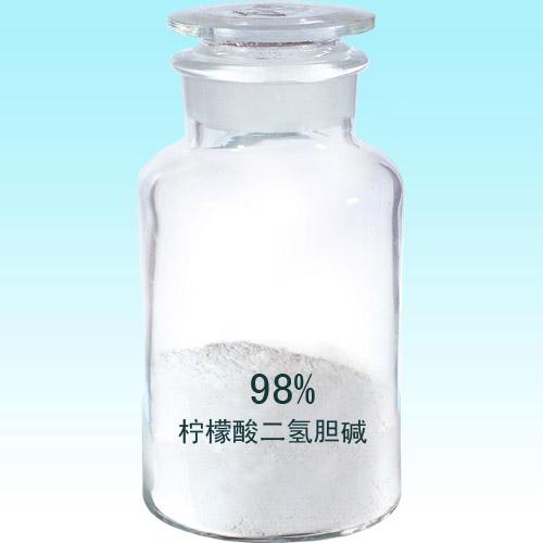 檸檬酸二氫膽堿,Choline Dihydrogen Citrate
