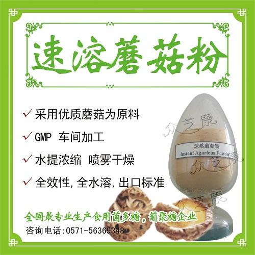 平菇粉 蘑菇粉 各类食用菌细粉