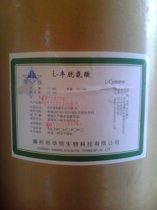 L-半胱氨酸盐酸盐一水物