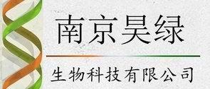 南京昊绿生物科技有限公司