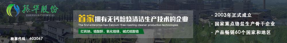湖北振华化学股份有限公司