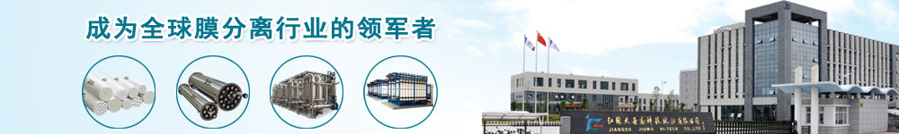 江蘇久吾高科技股份有限公司