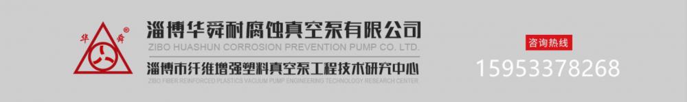 淄博华舜耐腐蚀真空泵有限公司