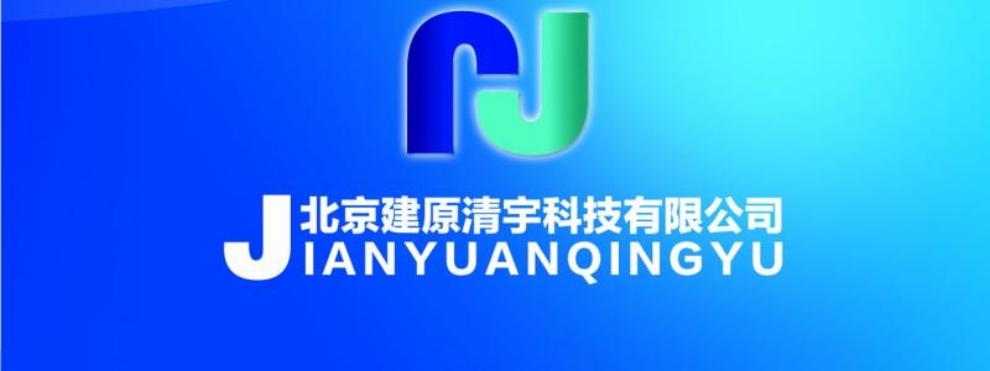 北京建原清宇科技有限企业