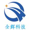苏州全辉生物科技有限公司