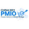 PMIO China 第四届中国精准医学与肿瘤免疫治疗峰会