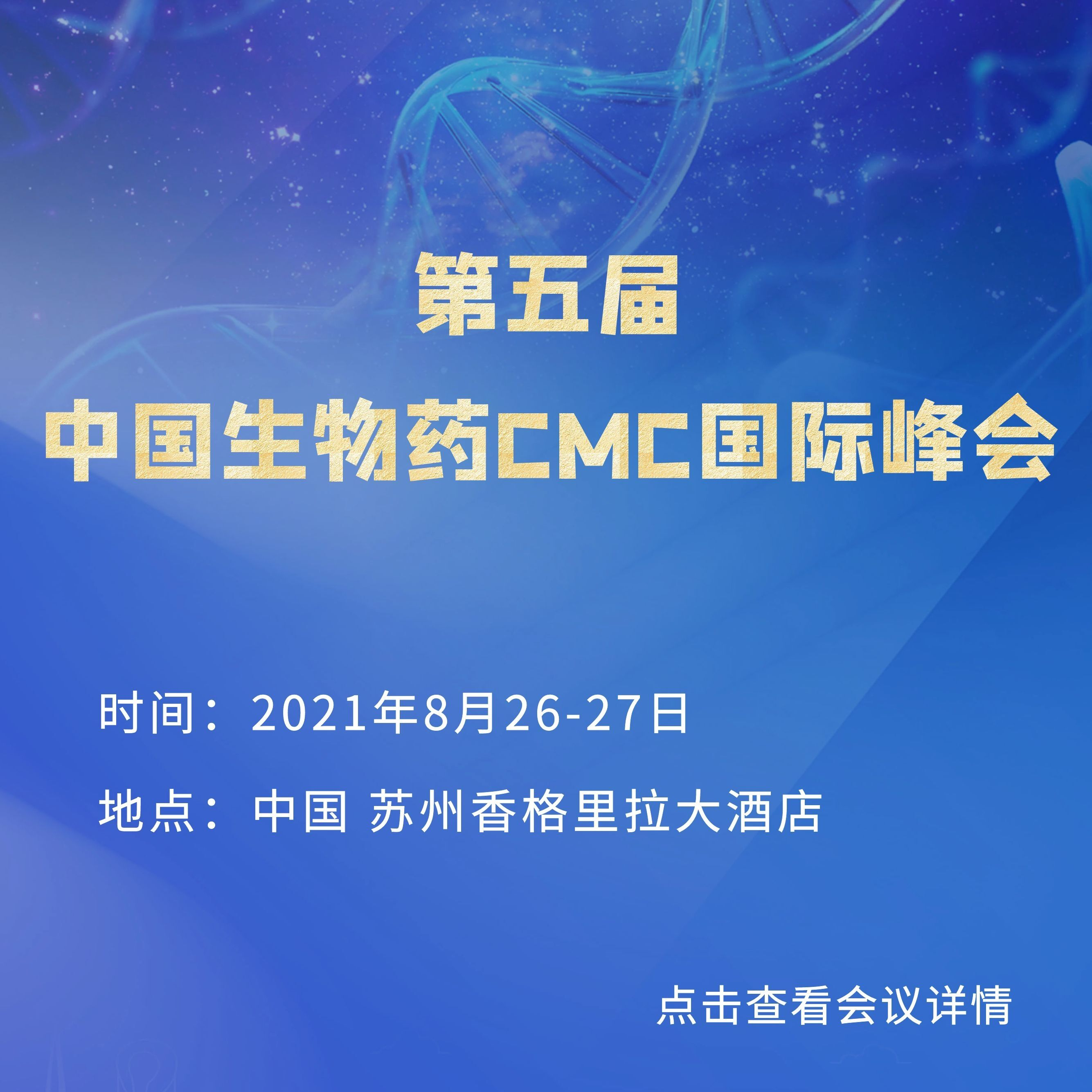 第五届中国生物药CMC国际峰会