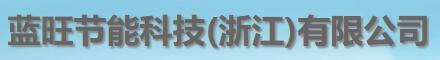 蓝旺节能科技(浙江)有限企业-VEC展商网络推介会