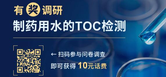 制药用水的TOC检测有奖调研